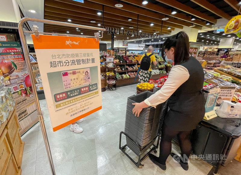 疫情持續延燒,指揮中心7日宣布全國第三級警戒延至28日。台北市公有市場、攤販集中場、超市及大賣場週末強制實施依身分證字號尾數分流採買,超市7日在門口貼出公告提醒消費者。中央社記者裴禛攝 110年6月7日