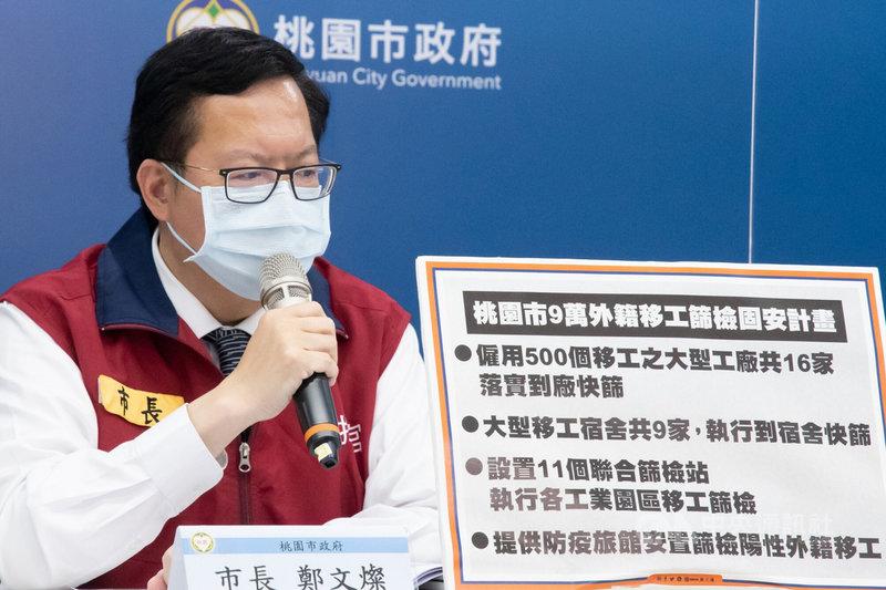桃園市長鄭文燦表示,目前快篩採檢結果若為陽性,需立刻再做PCR檢測,所以中央是要求由醫事人員執行,並未開放民眾自己快篩,中央規範目的是採取比較嚴謹的作法,對於民眾自己在家篩檢,目前還沒有成為台灣的主流方案。(桃園市政府新聞處提供)中央社記者吳睿騏桃園傳真 110年6月7日