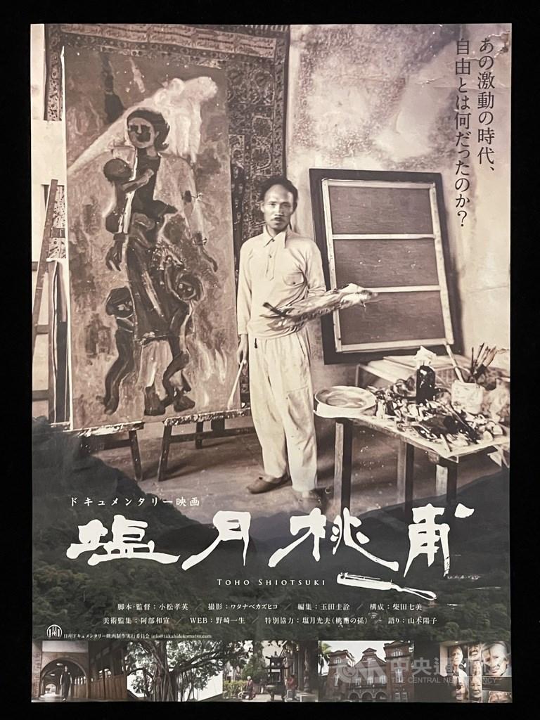 出身日本宮崎縣的鹽月桃甫,是日治時代貢獻台灣美術界良多的畫家,但在日本鮮為人知。鹽月的同鄉人小松孝英拍攝鹽月紀錄片,6日在東京試映。中央社記者楊明珠東京攝 110年6月7日