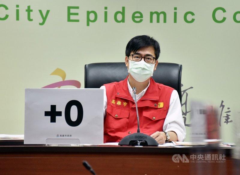 高雄市長陳其邁9日下午召開防疫會議,並於會後主持記者會,說明高市疫情狀況與疫苗施打規劃。(高市新聞局提供)中央社記者侯文婷傳真 110年6月9日