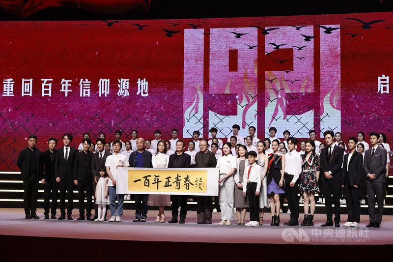 慶祝中共建黨百年,以「上海舉行中國共產黨第一次全國代表大會、宣告中國共產黨成立」為背景的「1921」被選為上海電影節開幕片。圖為劇組5月間在北京大學舉辦殺青後的首場發布會。(中新社提供)中央社  110年6月9日