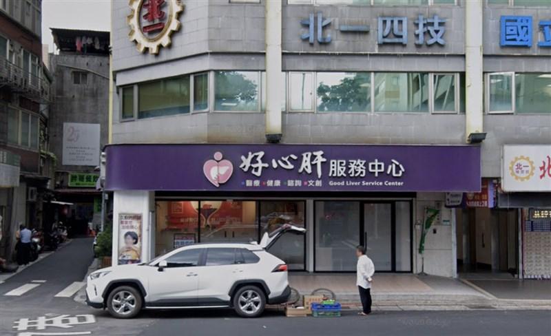 台北市好心肝診所被爆私自打疫苗,遭罰200萬、取消合約診所資格,並移送政風處調查。(圖取自google地圖網頁www.google.com.tw/maps)