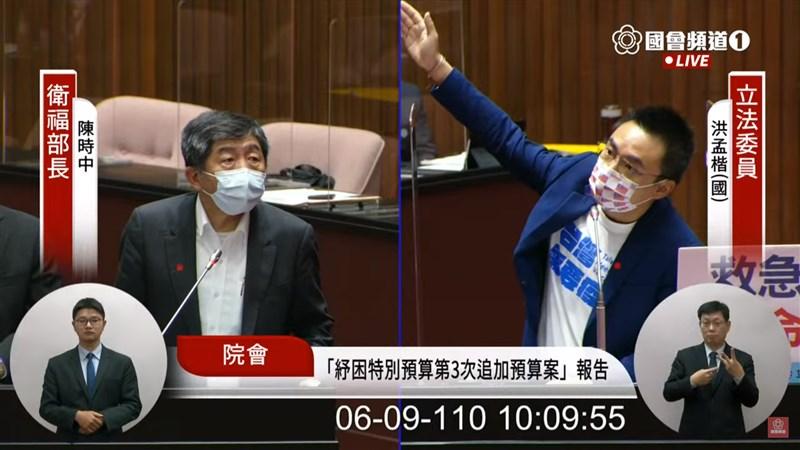 國民黨立委洪孟楷(右)9日質詢時問,能不能拿購買疫苗未付清錢的去買日本現有存貨,衛福部長陳時中(左)表示「這不是開玩笑嗎?」(圖取自國會頻道YouTube網頁youtube.com)