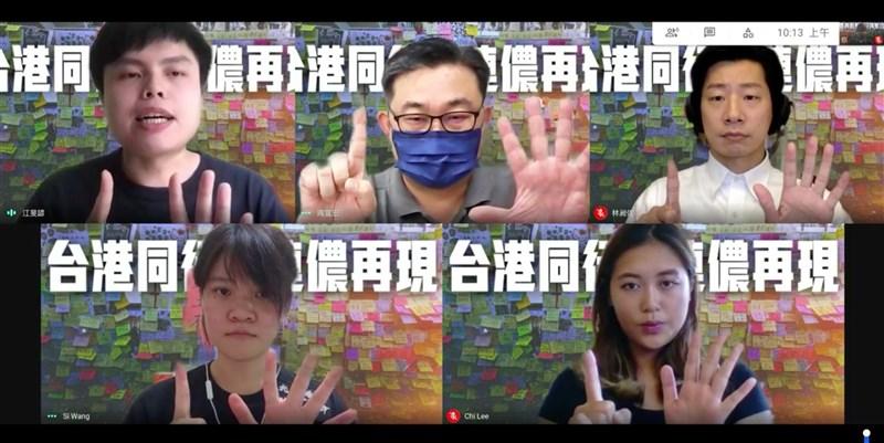 2019年6月9日在香港全面爆發的「反送中」運動,直至今年滿2週年。台灣撐香港陣線等民間團體9日上午舉辦線上記者會,與會的民進黨籍立委王定宇(上排中間)、無黨籍立委林昶佐(上排右)等人手比「五一」手勢,象徵反送中期間「五大訴求,缺一不可」的口號。中央社 110年6月9日
