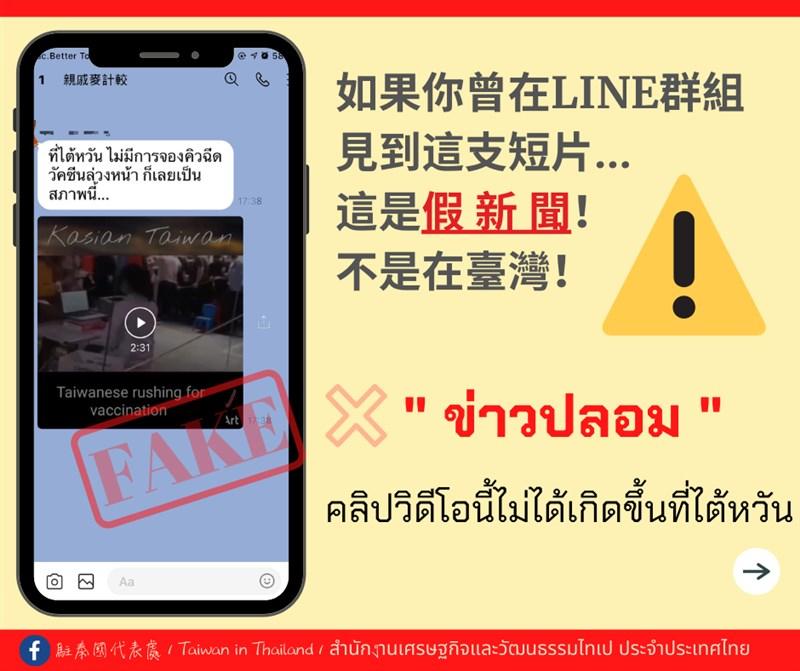 泰國的社群媒體近日盛傳一段台灣人蜂擁打疫苗的影片,駐泰國代表處9日發布聲明澄清,影片內容不在台灣,內容也充滿錯誤。(圖取自facebook.com/TaiwanInThailand)
