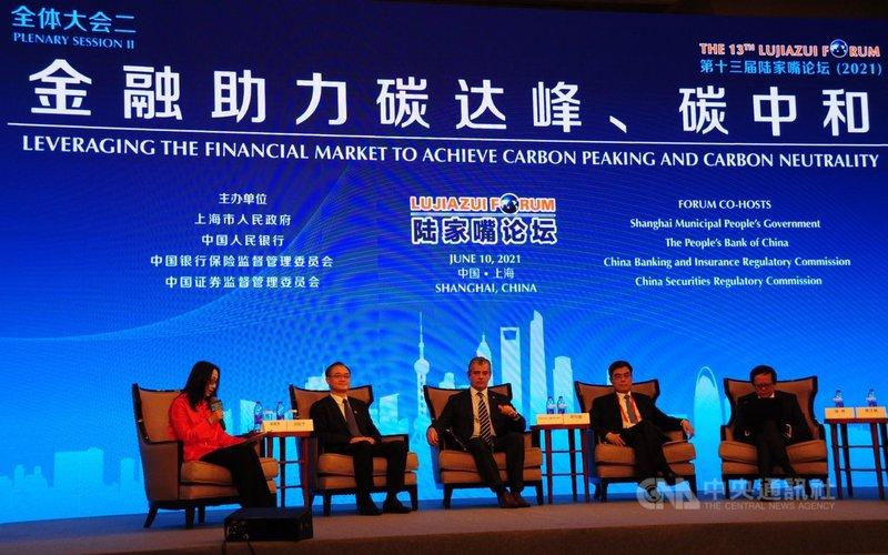 第13屆陸家嘴金融論壇10日在上海開幕。本屆主題是「全球大變局下的中國金融改革與開放」,中國近期強調的節能減排議題,也是議程焦點之一。圖為討論綠色金融的會議。中央社記者沈朋達上海攝  110年6月10日