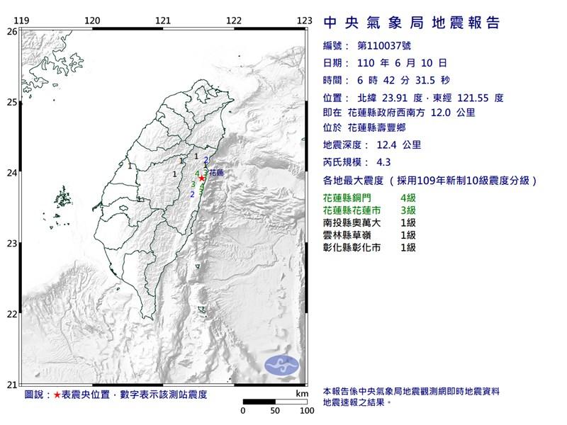 10日6時42分花蓮發生芮氏規模4.3地震。(圖取自中央氣象局網頁cwb.gov.tw)