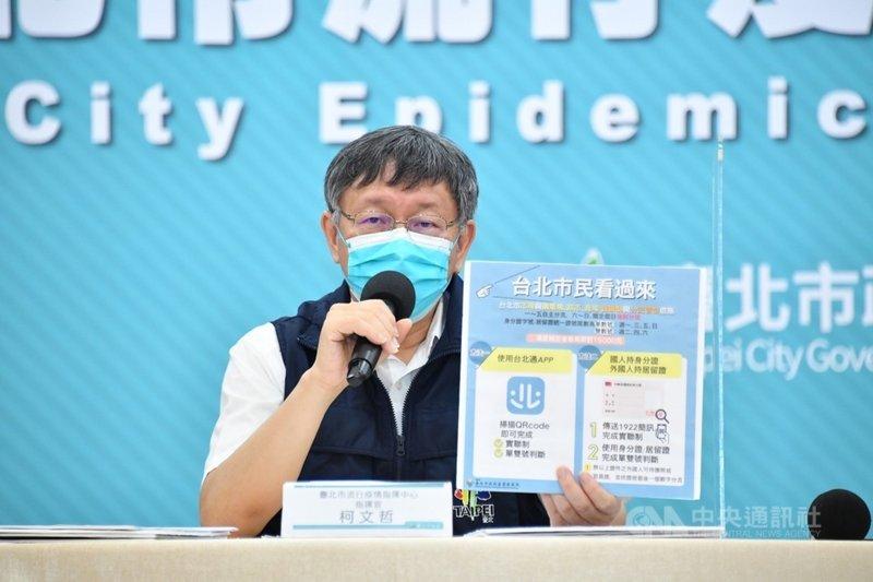 台北市長柯文哲11日在防疫記者會表示,12日開始將強制執行週末依身分證字號尾數分流採買,提醒市民出門記得帶身分證。(台北市政府提供)中央社記者陳昱婷傳真 110年6月11日