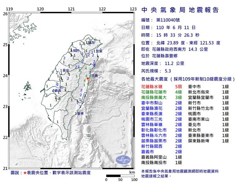 花蓮壽豐鄉(星號處)11日下午3時33發生芮氏規模5.3地震。(圖取自中央氣象局網頁cwb.gov.tw)