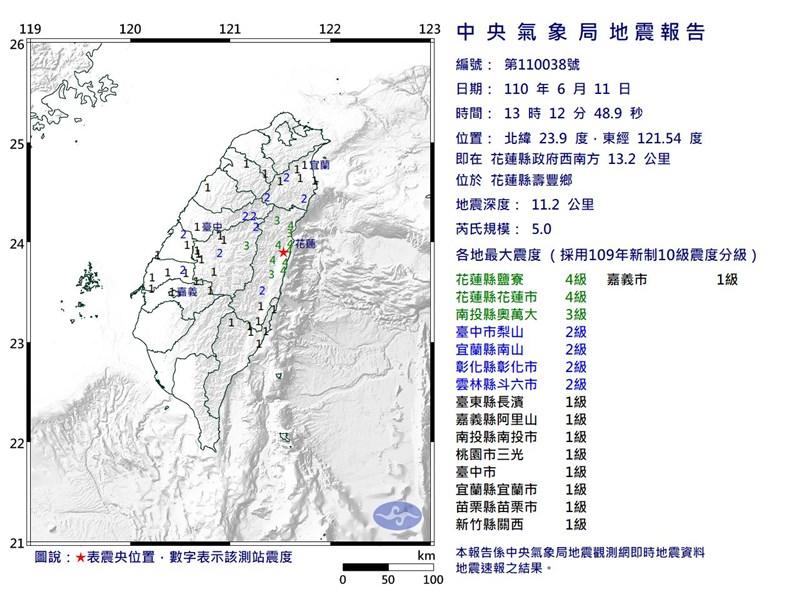 根據中央氣象局最新資訊,花蓮縣壽豐鄉11日下午1時12分發生芮氏規模5.0地震,最大震度花蓮縣4級。(圖取自氣象局網頁cwb.gov.tw)