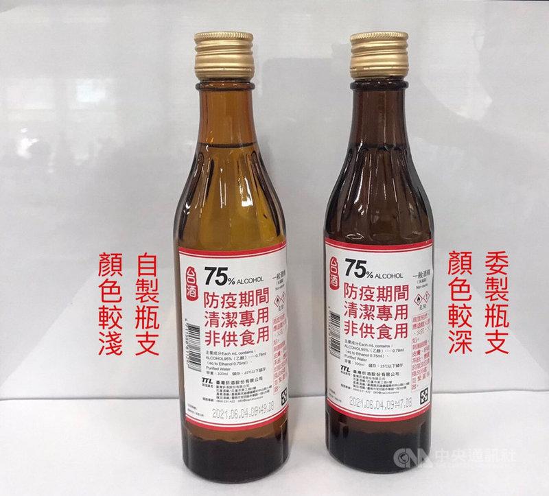 台酒防疫酒精產量大增,自製瓶支產能不足,緊急向外採購,使市面上出現兩款瓶身,顏色較淺(左)一款為自製瓶支,顏色較深一款為委外製作瓶支(右),內容品質相同,均可安心使用。(台灣菸酒公司提供)中央社記者吳佳蓉傳真  110年6月11日