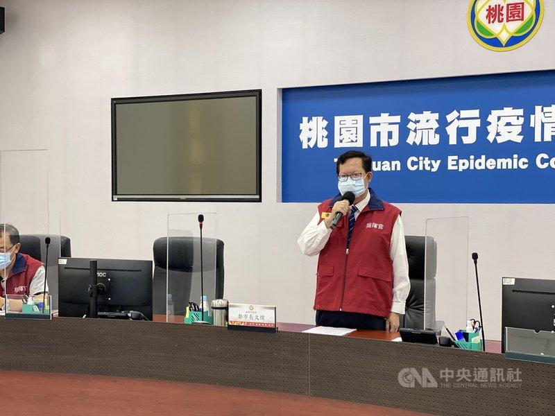 桃園市長鄭文燦(右)12日主持防疫會議時表示,日本捐贈台灣124萬劑AZ疫苗,桃園先獲配了5.6萬劑,將自15日開始針對81歲以上長者分3天施打。(桃園市政府提供)中央社記者葉臻傳真 110年6月12日