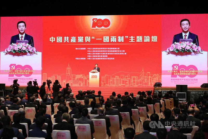 「中國共產黨與一國兩制」論壇12日在香港舉行,這是由中聯辦、駐港國安公署、共軍駐港部隊及中國外交部駐港公署等北京4大駐港機構與港府合辦,是慶祝中共建黨100週年系列活動之一,一改過去中共在港活動低調作風。(香港中通社提供)中央社 110年6月12日