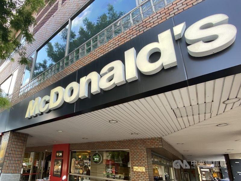 全球最大連鎖漢堡店麥當勞11日表示,台灣和韓國的麥當勞公司部分客戶和員工的電郵、電話與外送地址等個資遭駭。(中央社檔案照片)