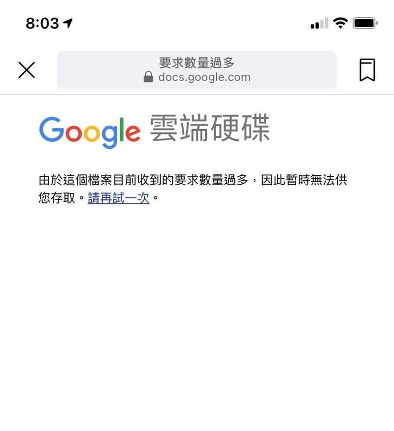 苗栗縣府12日上午8時起開放民眾上網預約打疫苗,議員曾玟學實測發現所有Google表單都無法使用,苗栗縣政府上午臨時宣布暫緩報名。(圖取自facebook.com/tsengwenhsueh)