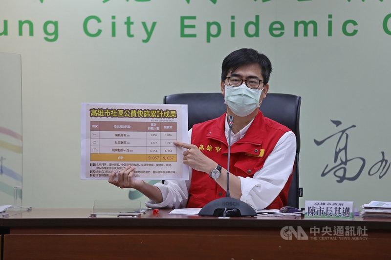 高雄市防疫被質疑是「內線交易」,高雄市長陳其邁13 日表示,「防疫沒有內線、只有基層奉獻」;他並指出,病毒才是共同的敵人。(高雄市政府提供)中央社記者王淑芬傳真 110年6月13日