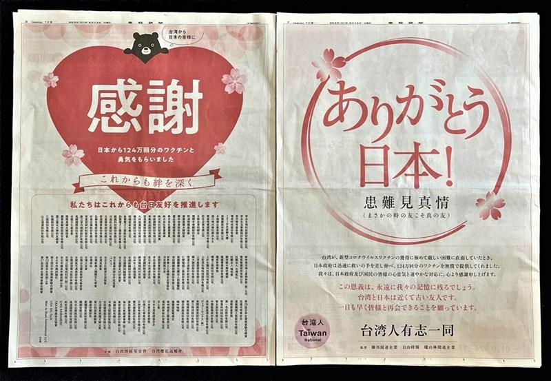 台灣疫情擴大,亟需疫苗,日本以最快速度近提供台灣近124萬劑阿斯特捷利康(AZ)疫苗,許多台灣企業和團體13日在日本產經新聞登兩 面的廣告表達謝意。中央社記者楊明珠東京攝 110年6月13日