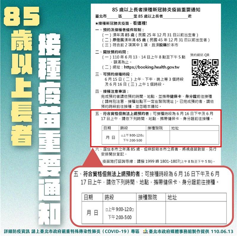 非設籍台北巿的85歲以上長者可以在15日、16日向居住地的區公所或里辦登記預約接種疫苗,最快17日就可以施打疫苗。(台北市政府提供)