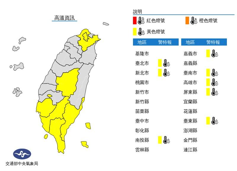氣象局13日下午更新高溫資訊,台北市、新北市等8縣市亮高溫黃燈,預估氣溫可能達攝氏36度以上。(圖取自中央氣象局網頁)