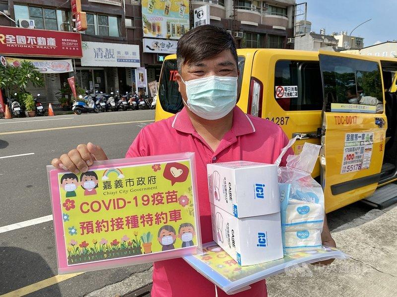 嘉義市政府為方便長輩施打AZ疫苗,14日推出「疫苗接種特約計程車」方案,由疫苗特約小黃直接送到施打地點。(嘉義市政府提供)中央社記者蔡智明傳真  110年6月14日
