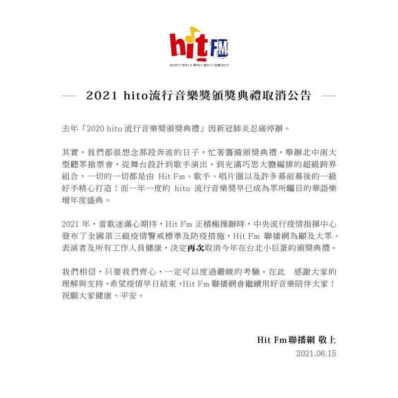由Hit Fm聯播網主辦的台灣音樂年度盛事hito流行音樂獎頒獎典禮,繼2020年因疫情停辦後,今年再遇疫情升溫宣布取消。(Hit Fm聯播網提供)