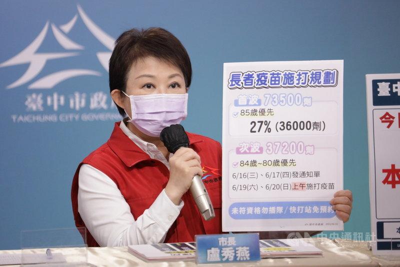 中央第二波配給台中市3萬7200劑疫苗,台中市長盧秀燕16日表示,這批疫苗將開放80歲以上長者接種,民眾無須報名,依照通知單前往指定快打站即可接種。(台中市政府提供)中央社記者蘇木春傳真 110年6月16日