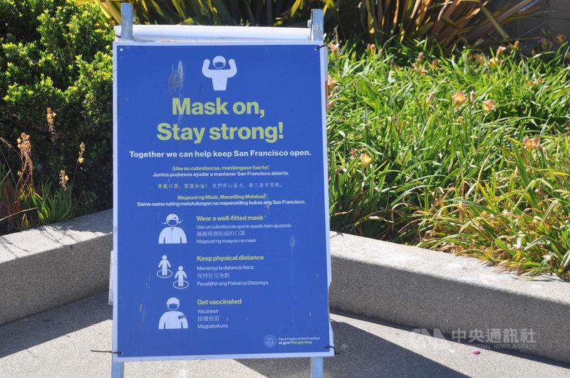 加州在美西時間15日正式對疫情解封,重開社會,有鑑於變異病毒的潛在危險,在人潮多的觀光景點仍提醒民眾戴口罩。中央社記者周世惠舊金山攝 110年6月16日