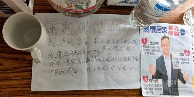 澎湖有居家隔離者在隔離期滿後,利用房內的便條紙寫下「感恩提供乾淨的房間」等,向防疫工作人員表達感謝,讓辛苦防疫人員備感窩心。(澎湖縣政府提供)中央社 110年6月16日