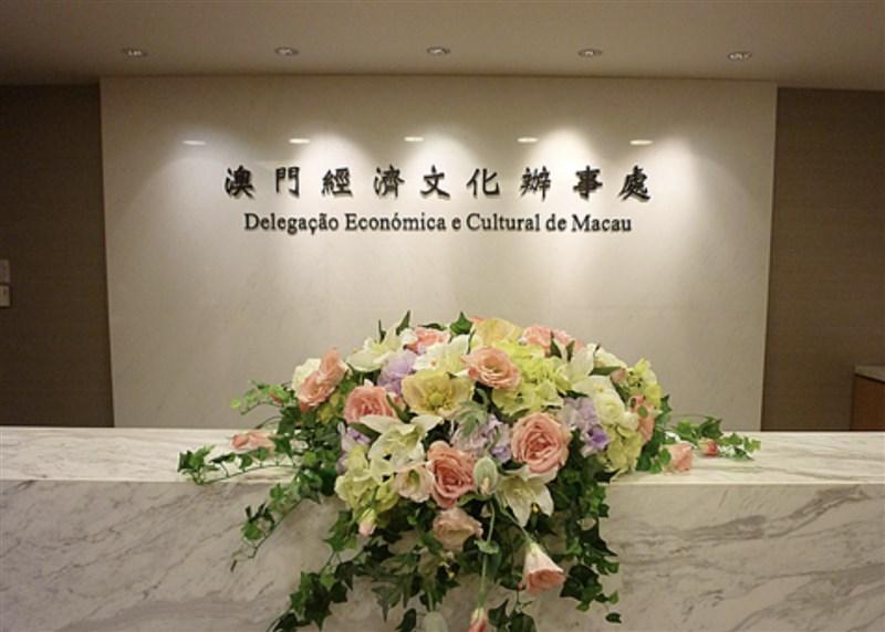 澳門當局宣布駐台灣代表機構19日起暫停運作,但未說明原因。(圖取自台灣澳門經濟文化辦事處網頁decm.gov.mo)