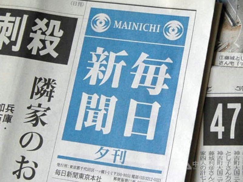繼日本朝日新聞社日前宣布將調漲報費後,每日新聞社也宣布,將從7月1日起調漲訂閱戶每月報費。(中央社檔案照片)