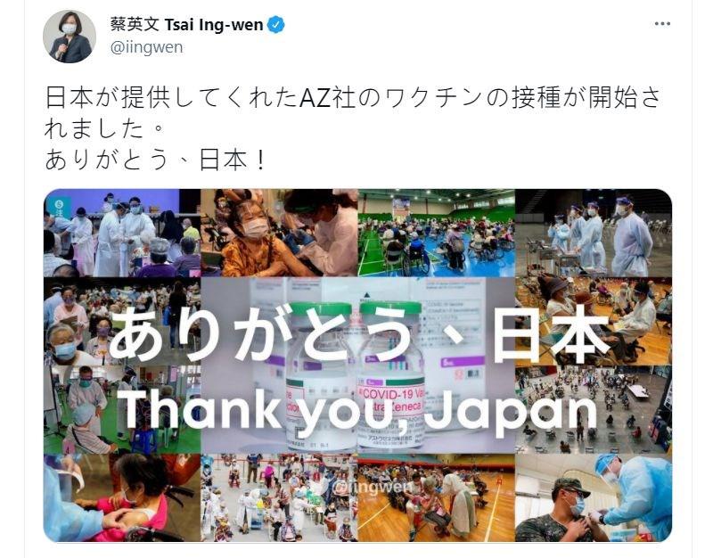 日本政府提供台灣近124萬劑AZ疫苗,15日在台灣開始針對高齡長者施打。日本放送協會(NHK)報導並指出總統蔡英文在推特發文感謝日本。(圖取自twitter.com/iingwen)