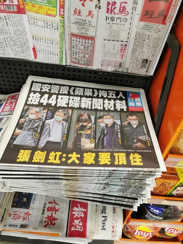 香港蘋果日報5名高層被警方拘捕後,該報18日如常出版,並在頭版刊登了被捕高層張劍虹呼籲「大家要頂住」的一句話。中央社記者張謙香港攝 110年6月18日
