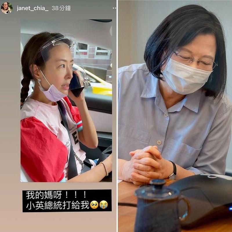 藝人賈永婕(左)為前線醫護募資購買「救命神器」,總統蔡英文(右)17日致電道謝,賈永婕在臉書還原對話,曝掛斷總統電話3次糗事,並說不怕委屈,會繼續努力愛台灣。(圖取自instagram.com/tsai_ingwen)