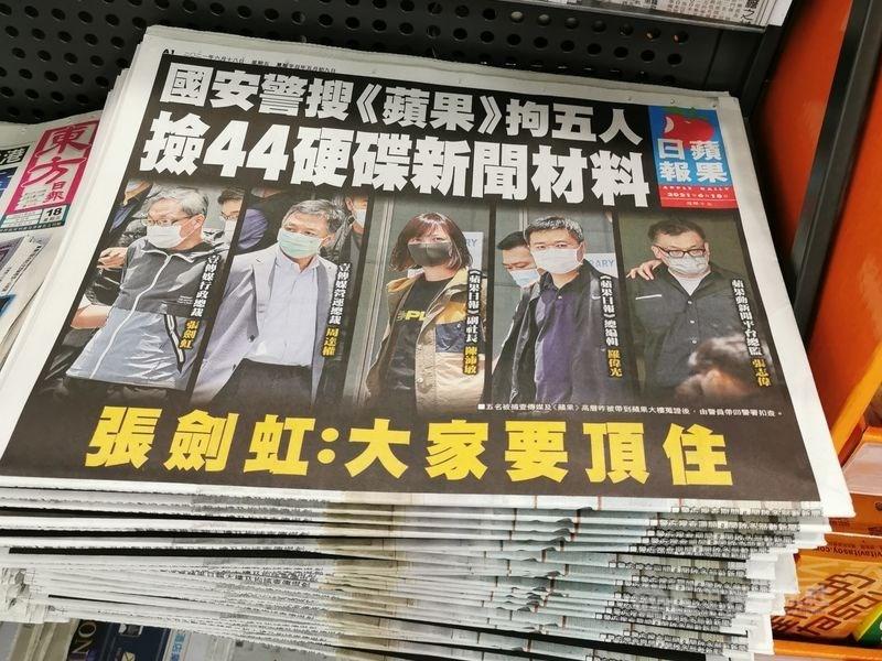 香港壹傳媒行政總裁張劍虹、蘋果日報總編輯羅偉光及3間相關公司被控違反港區國安法,6月19日上午在西九龍裁判法院應訊,法官將案延至8月13日再審理。圖為6月18日香港蘋果日報頭版刊登張劍虹呼籲「大家要頂住」。(中央社檔案照片)