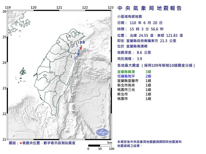 根據中央氣象局最新資訊,宜蘭20日下午3時3分發生芮氏規模3.9地震。(圖取自中央氣象局網頁cwb.gov.tw)