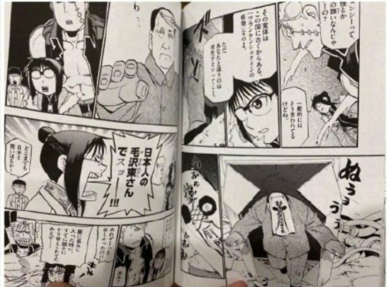 日本漫畫家荒川弘被中國網友指出,她在作品中惡搞中國共產黨前領袖毛澤東。(圖取自微博網頁weibo.com)