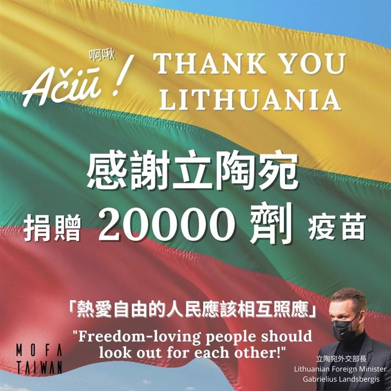 立陶宛22日宣布贈台2萬劑AZ疫苗,外交部表示立陶宛善心之舉如雪中送炭,溫暖台灣2300萬人的心扉,再次見證「德不孤,必有鄰」。(圖取自facebook.com/mofa.gov.tw)