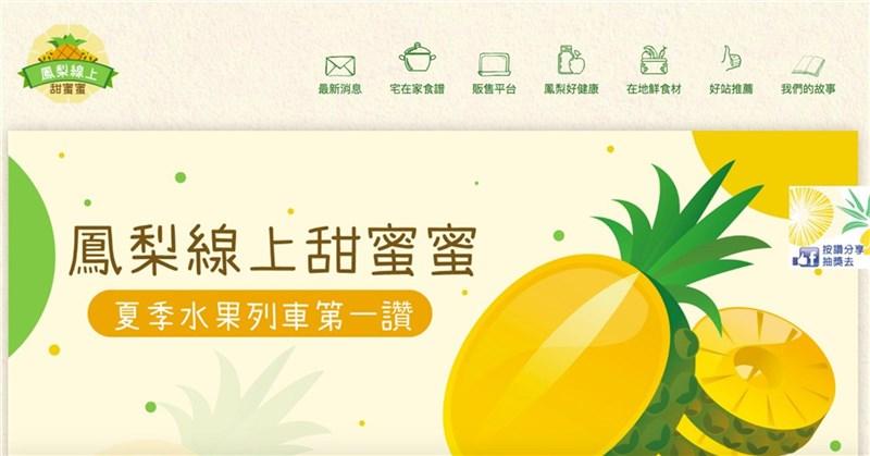 農委會農糧署22日表示,為讓鳳梨鮮果、加工品、手搖飲等不受疫情影響,持續熱銷,即日起到7月22日,在「鳳梨線上甜蜜蜜」網路平台上匯集百樣台灣鳳梨及相關製品銷售。(取自鳳梨線上甜蜜蜜平台網頁)中央社記者楊淑閔傳真 110年6月22日
