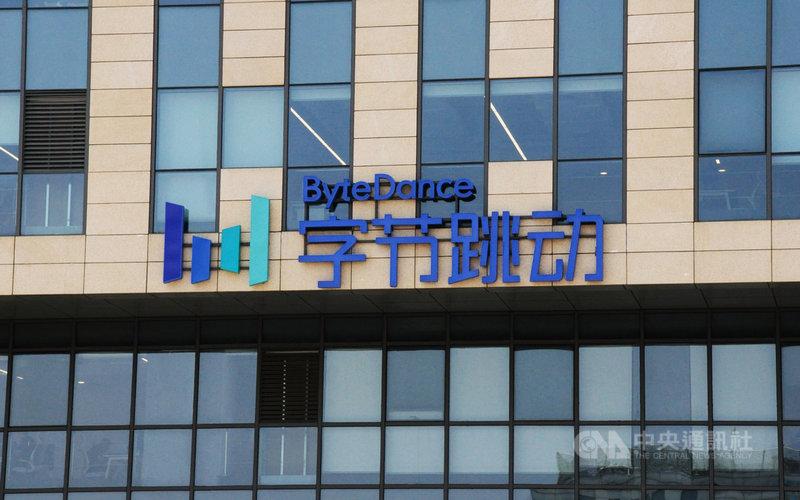 字節跳動創辦人張一鳴22日向家鄉福建龍岩捐贈人民幣5億元(約新台幣21億元)協助教育發展。圖為字節跳動在上海的分公司。中央社記者沈朋達上海攝 110年6月22日
