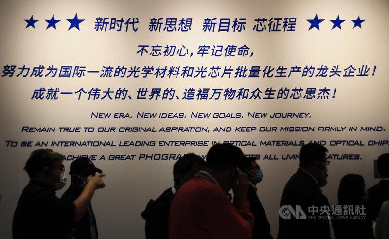 中國工信部副部長王江平21日表示,下半年要重點分析人民幣匯率波動、晶片短缺、能耗約束對工業經濟影響等問題。圖為一群台商在4月行經江蘇徐州一家半導體材料廠大廳的標語。中央社記者沈朋達徐州攝  110年6月22日
