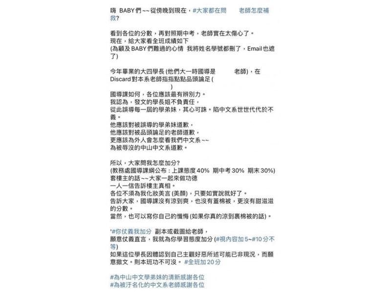 中山大學中文系一名教授被學生在網路留言評論課程「涼到蓋棉被」,該名教授被爆提出必修課學生替自己課程「洗評論換分數」。(圖取自Dcard網頁dcard.tw)