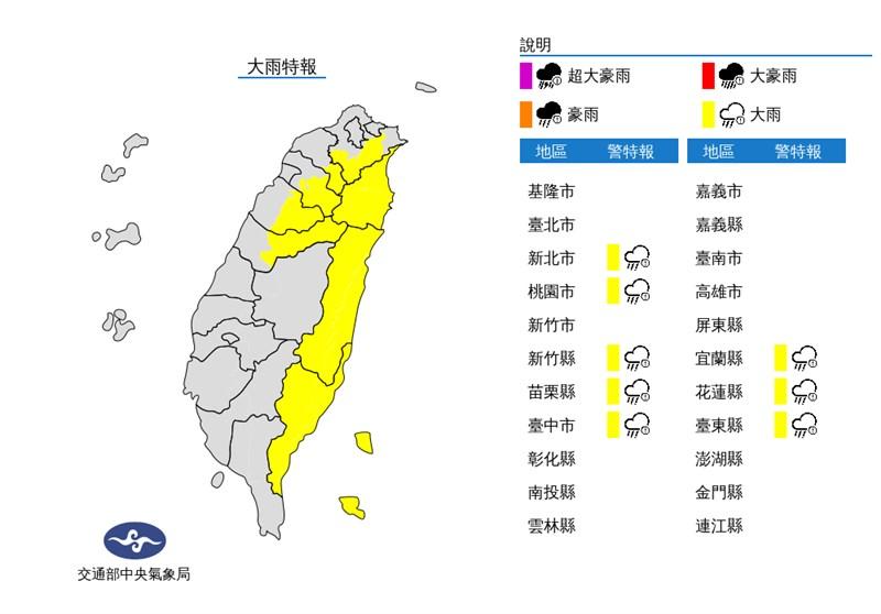 氣象局表示,滯留鋒面影響,易有短延時強降雨,23日晚間至24日新北、桃園等8縣市防大雨。(圖取自中央氣象局網頁cwb.gov.tw)