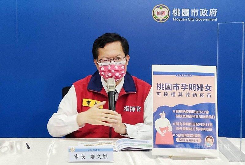 桃園市長鄭文燦23日在疫情記者會時表示,桃園針對5大果菜市場進行全面篩檢,並將從業人員納入疫苗優先施打對象。(桃園市政府提供)中央社記者葉臻傳真  110年6月23日