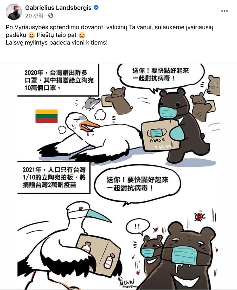 立陶宛決定致贈台灣2萬劑疫苗,漫畫家「蠢羊」22日以漫畫「黑熊與白鸛雪中送炭」表達謝意,立陶宛外交部長藍斯柏吉斯於臉書分享,並說「熱愛自由的人應彼此照應」。(圖取自facebook.com/landsbergis)