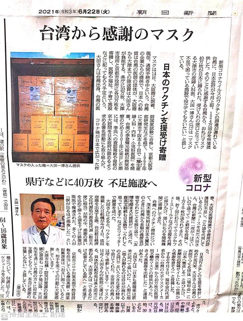 許多台灣人為感謝日本政府無償提供疫苗給台灣,透過旅居日本關西地區的台灣醫師王輝生捐贈40萬片台灣製口罩。此事22日獲日本朝日新聞報導。(王輝生提供)中央社記者楊明珠東京傳真 110年6月22日