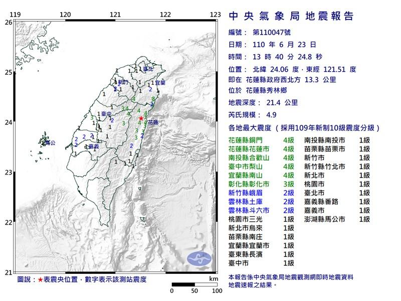 花蓮縣秀林鄉23日下午1時40分發生芮氏規模4.9地震。(圖取自中央氣象局網頁cwb.gov.tw)