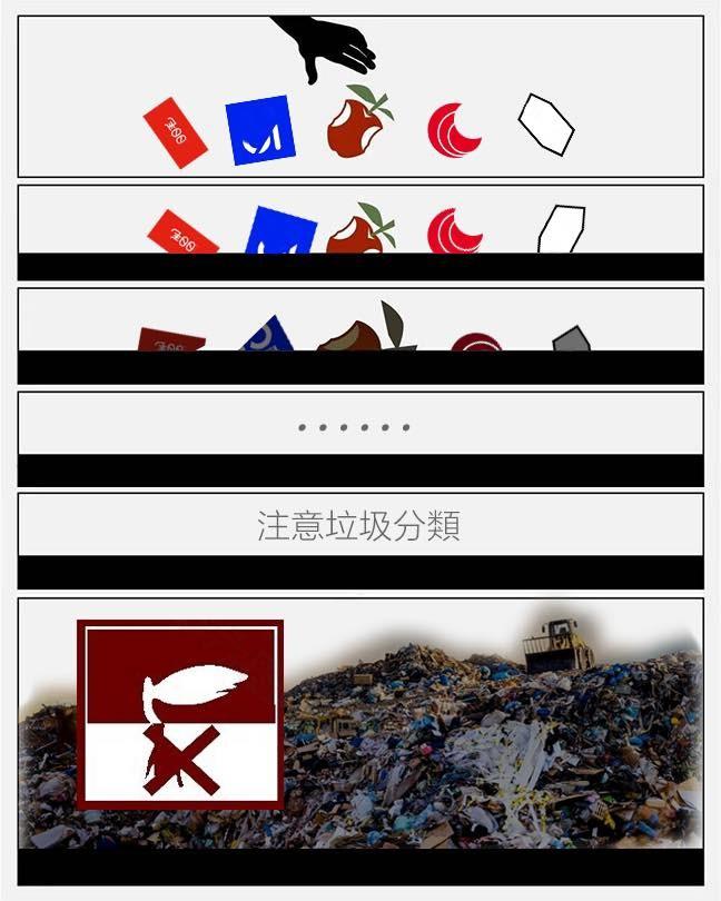 立場親共的中國全國人大港區代表、香港工聯會會長吳秋北公開點名香港01、立場新聞等港媒「反中反共亂港」,他還附上印有「注意垃圾分類」的圖,暗諷上述兩家港媒的意涵十分明顯。(圖取自facebook.com/ngchaupei)