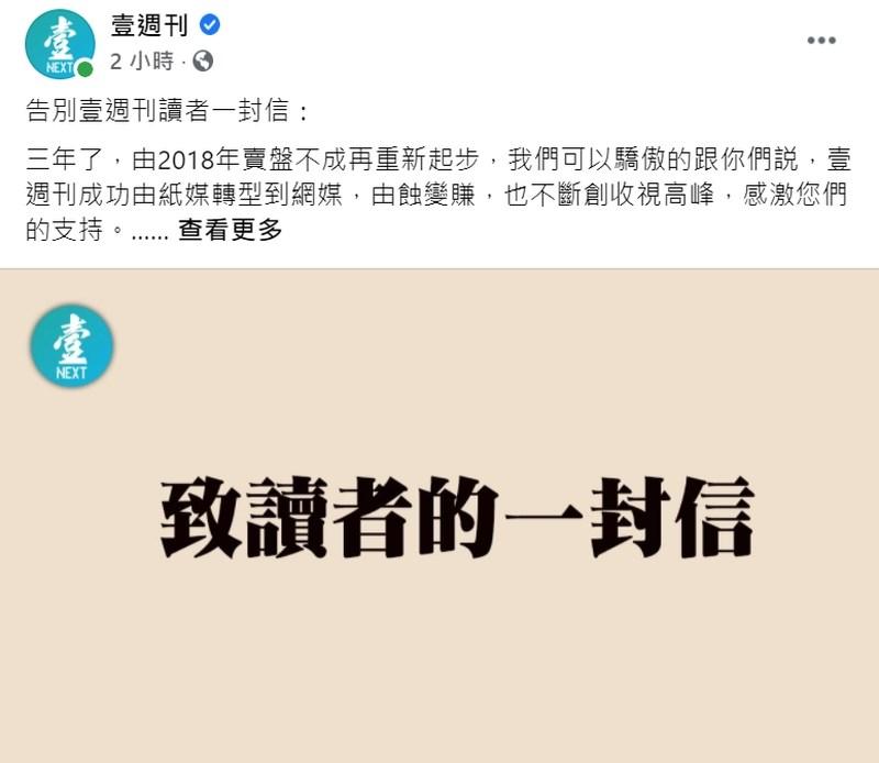 香港蘋果日報預定25日關門,同屬壹傳媒集團的香港壹週刊社長黃麗裳23日在臉書發文向讀者告別,意味著壹週刊也將停運。(圖取自facebook.com/nextmagazinefansclub)
