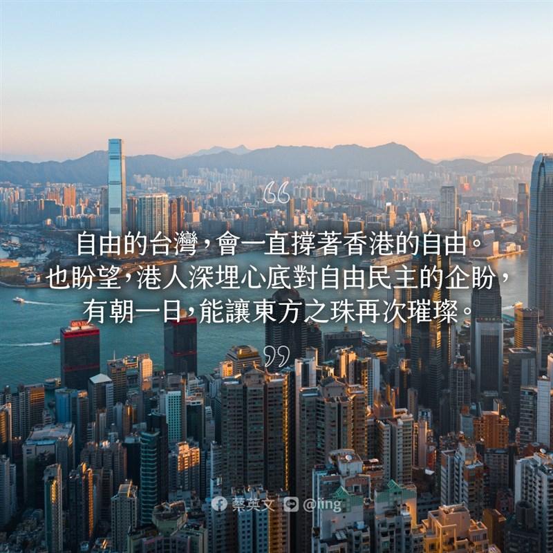 總統蔡英文24日對香港蘋果日報被迫停止營運表達遺憾。(圖取自facebook.com/tsaiingwen)