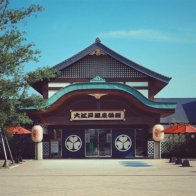 日本東京都台場知名的溫泉設施「東京台場大江戶溫泉物語」宣布9月5日結束營業,相關建物之後將全數拆除。(圖取自instagram.com/daiba_ooedoonsen)